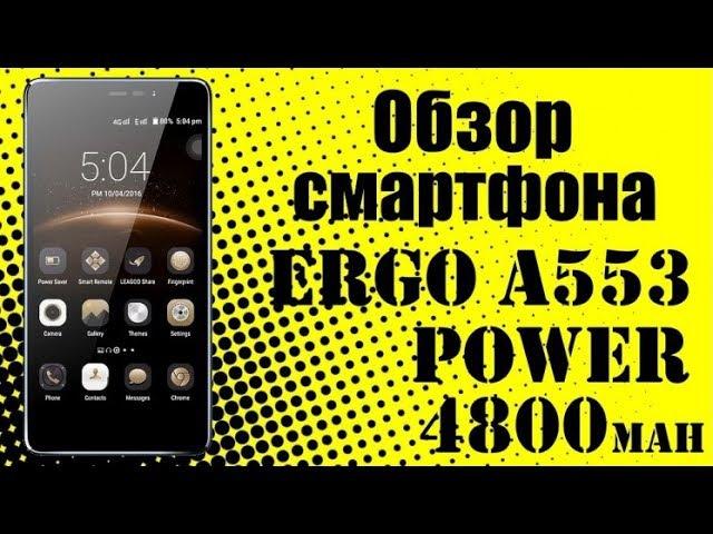 Ergo A553 Power Dual Sim grey полный обзор