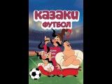 Казаки. Футбол Чехия