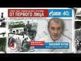 Василий Котов в программе