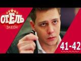 Отель Элеон - 41-42 серии (финальные 20-21 серии 2 сезон) - комедия HD