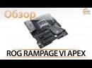 Обзор материнской платы ASUS ROG RAMPAGE VI APEX на чипсете Intel X299