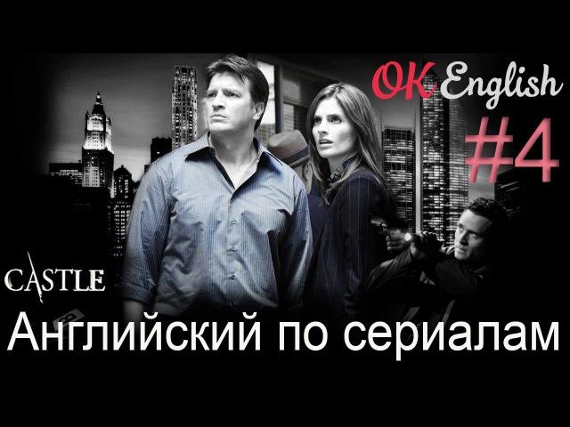 Английский по сериалам ⭐CASTLE⭐ Урок 4