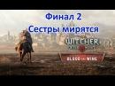 Ведьмак 3(The Witcher 3 Wild Hunt) :Финал DLC Кровь и вино (Вариант №2)