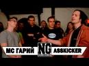 NGB 7 AssKicker vs MC Гарий