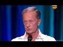 Михаил Задорнов Чему поучиться у американцев Концерт Я люблю Америку 2011