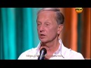 Михаил Задорнов Людоеды тоже человеколюбы Концерт Я люблю Америку 2011