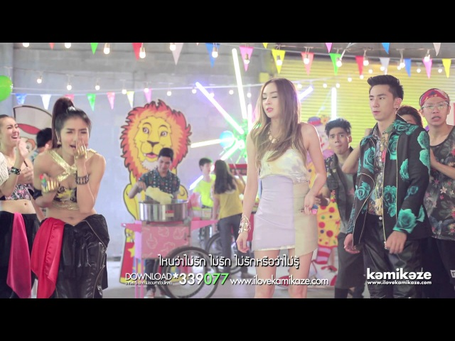 [Official MV] Timethai - ชู้ทางไลน์ (Hidden Line) feat. กระแต อาร์สยาม