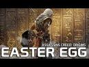 ASSASSINS CREED: ORIGINS - ПАСХАЛКИ И СЕКРЕТЫ / ПРИШЕЛЬЦЫ / ДОКТОР КТО / ХОББИТ