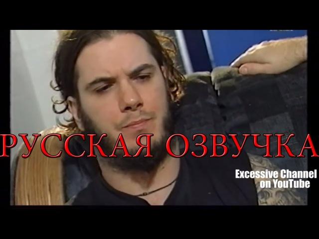Интервью с Pantera (1996) [русская озвучка]