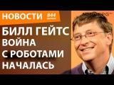 Билл Гейтс. Война с роботами началась.