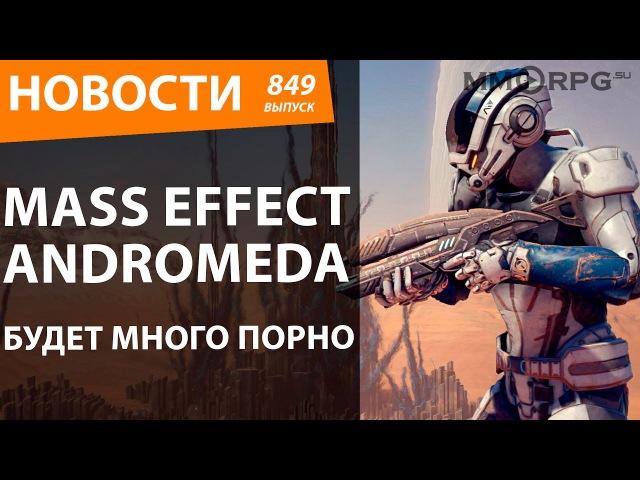 Mass Effect: Andromeda. Будет много порно. Новости