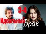 Идеальный брак 3,4 серия - Очень добрый, приятный комедийный сериал  про любовь! ...