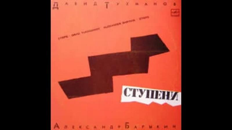 Александр Барыкин и гр.Карнавал — Ступени (1985)