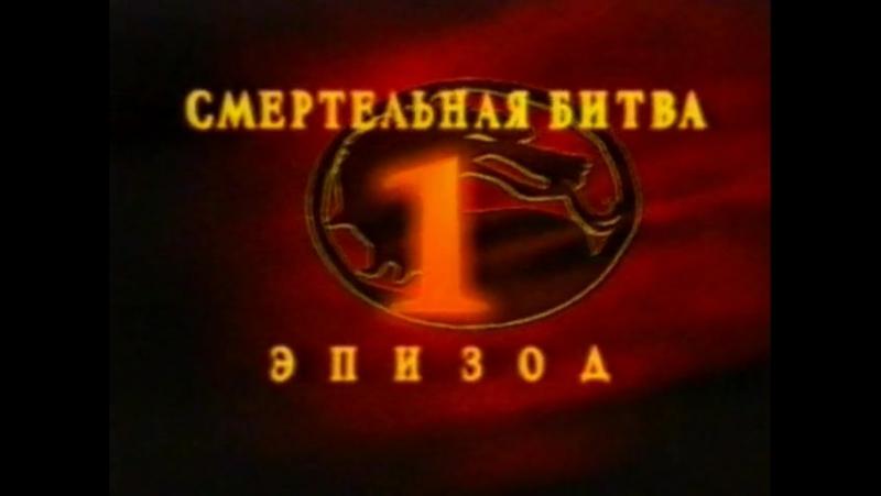 Смертельная Битва - Завоевание (1998-1999) Премьера в (Одноклассниках)