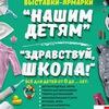 Выставки «Здравствуй, школа!» и «Нашим детям»