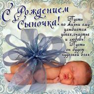 С днем рождения! С рождением сына!