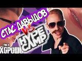 Стас Давыдов против HYPE CAMP