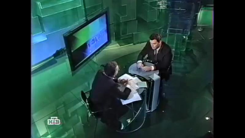 Герой дня (НТВ, 22.01.2002)