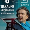 """08.12 - Большой концерт 7Б! Клуб """"ТеатрЪ"""""""