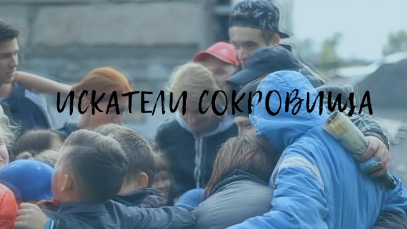 ИСКАТЕЛИ СОКРОВИЩА / ОТКРЫТИЕ'17 И ПИКНИК С РОДИТЕЛЯМИ