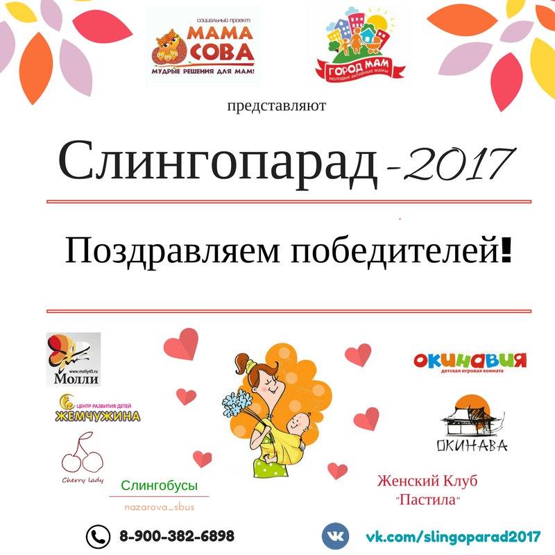 слингопарад-2017, слингопарад Курган, в Кургане слинги, слингомама