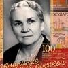 100 лет Н.К. МЕШКО