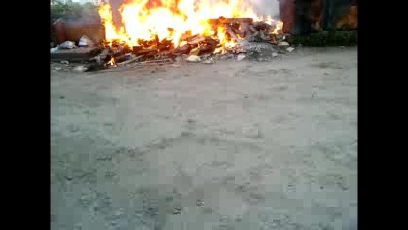 пожар це капец тикай с городу