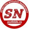 SN Myfitlife | СПОРТИВНОЕ ПИТАНИЕ | Саратов