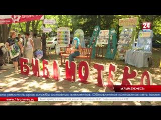 Литературный фестиваль «КрымБукФест» собрал перед главной библиотекой Республики сотни любителей хорошей книги Фотозоны, буккрос