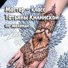 МК мехенди от Татьяны Килинской в Ставрополе