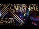 Открытие Gatsby Bar feat Alexey Romeo