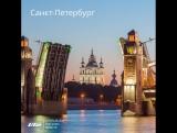 Грозный - Санкт-Петербург | Utair