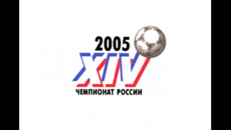 Чемпионат России - 2005. 20 тур. ЦСКА - Зенит (21.08.2005)