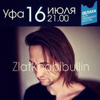 ВКонтакте Злат Хабибуллин фотографии