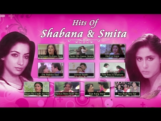 Smita Patil Shabana Azmi Superhit Song - Top 10 Evergreen Songs