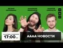 АААА-новости (№41). Анонс от Rockstar и погрязший в долгах донатер (25.09.17)