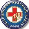 КРАСНЫЙ КРЕСТ КУЗБАССА/Благотворительные акции