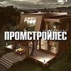 Промстройлес - элитные дома и коттеджи из дерева