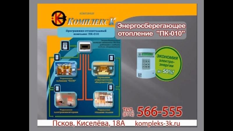 Комплекс К Энергосберегающее отопление, Киселева д.18а