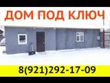 Дом под ключ! С мебелью и бытовой техникой! тел. 8921-292-17-09, 8921-295-30-90