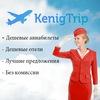 KenigTrip - поиск дешевых авиабилетов и отелей