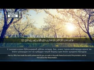 Сиз излаган қироат - Мулк сураси - Муҳаммад Ал-Муқит тиловати.mp4