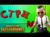 СТРИМ PLAYERUNKNOWN'S BATTLEGROUNDS PUBG
