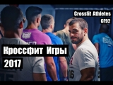 2017 Reebok CrossFit Games Highlights (CF92)