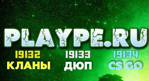 Сервер PlayPE©