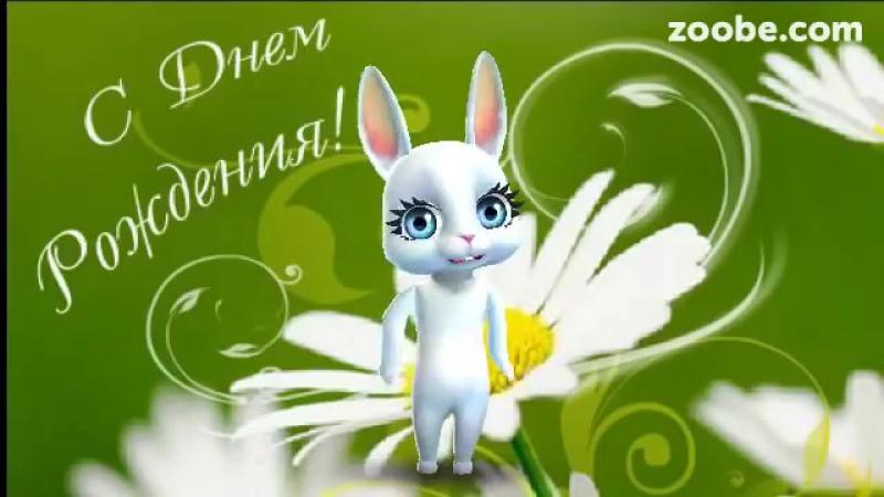 Zaika_ZOOBE_na_rysskom_«S_dnyom_rozhdeniya»_dorogaya_podryzhka