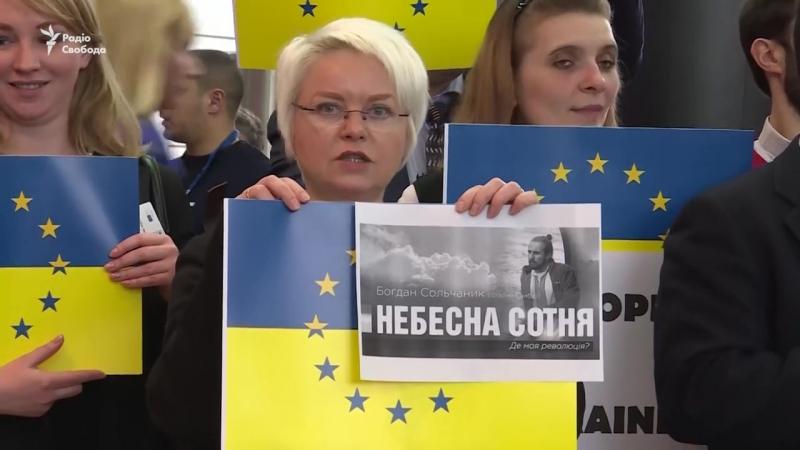 Ніхто не забув ні про Майдан, ні про нав'язану Україні Росією гібридну війну – флешмоб у Європарламенті