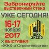 Выставка ЖКХ и строительства