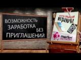 Merlim Network/ В этом видео Вы узнаете Как без приглашений, зарабатывать играючи на смартфонах!