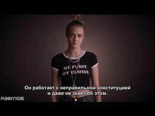 Funny or Die «Альтернативная конституция» [Русские субтитры]